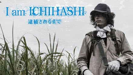 I Am Ichihashi: Journal of a Murderer