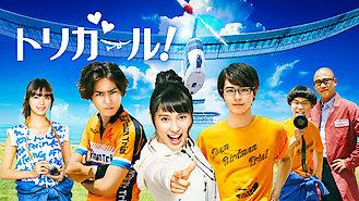 Is Tori Girl! on Netflix Japan?