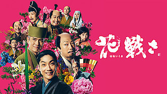 Flower and Sword (2017) on Netflix in Japan