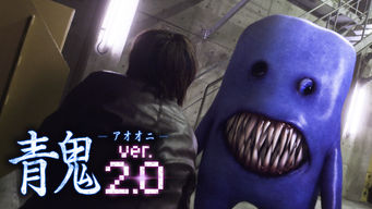 Is Ao Oni Ver 2 0 2015 On Netflix Usa