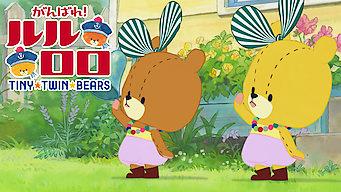 Lulu & Lolo - Tiny Twin Bears: Season 3 NEO