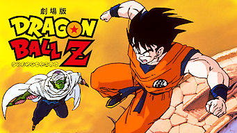 Is Dragon Ball Z The Dead Zone 1989 On Netflix Usa In order to wish for immortality and avenge his father, garlic jr. dragon ball z the dead zone trailer