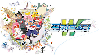 Pokémon Journeys: The Series: Pokémon Journeys: The Series
