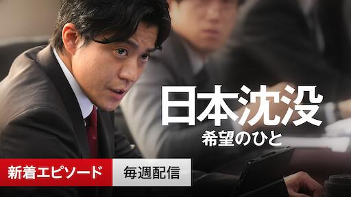 日本沈没―希望のひと― 動画
