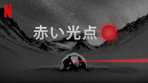 【映画】「赤い光点 Red Dot(2021)」 – 雪原でのキャンプ旅行中に突如狙撃される恐怖…は良いのだけども