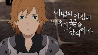 Is Maquia When The Promised Flower Blooms 2018 On Netflix Usa