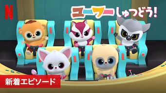 ユーフーしゅつどう!:キャプテンのユーフーと、いろんな特技をもった仲間たち。こまっている動物がいたら、すぐにしゅつどう! どんなむずかしいもんだいも、かいけつしてあげるよ。
