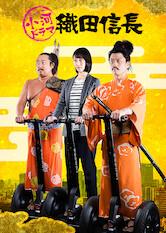 Search netflix Syoga Drama Nobunaga Oda