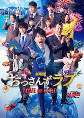 Search netflix Ossan's Love 〜Love or DEAD〜