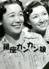 Search netflix Ginza Kankan Musume