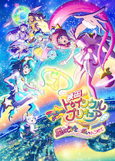 Search netflix Star☆Twinkle PreCure the Movie These Feelings Within The Song Of Stars