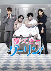 Search netflix Come Back Mister