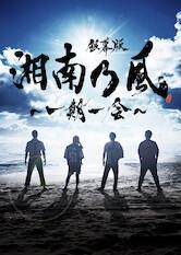 Search netflix Ginmaku-ban:  Shonan no Kaze - ichigoichie-
