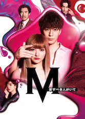 Search netflix M -beloved one-