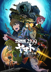 Search netflix Space Battleship Yamato 2199 Odyssey of the Celestial Ark
